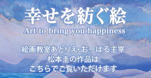 幸せを紡ぐ絵~松本圭